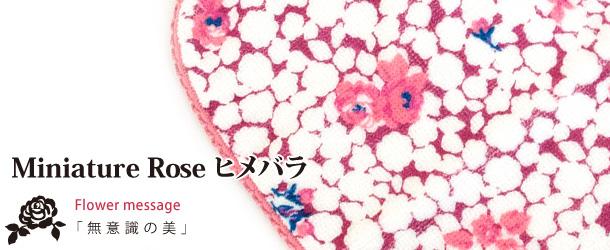 """ヒメバラ(Miniature Rose) Flower Messate:""""無意識の美"""""""