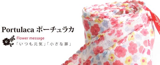 """ポーチュラカ(portulaca) :ハナスベリヒユFlower Message:""""いつも元気"""",""""小さな扉"""""""